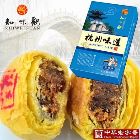 知味观东坡酥 杭州味道特产糕点月饼伴手礼 茶点精品礼盒装 240g