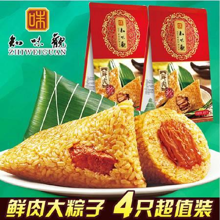 知味观鲜肉粽 正宗杭州特产小吃端午大肉粽子 真空包装4只装560g