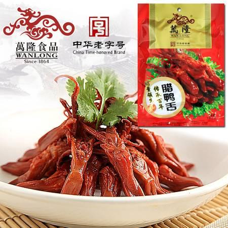 万隆腊鸭舌 杭州特产温州风味酱卤鸭舌 休闲零食小吃熟食美食180g
