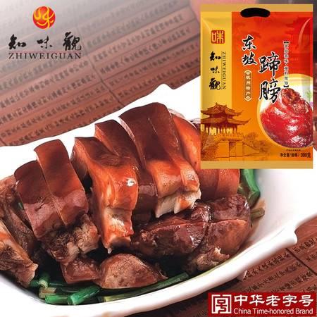 知味观金银蹄 杭州特产蹄髈 酱香卤味猪蹄猪脚 真空包装即食300g