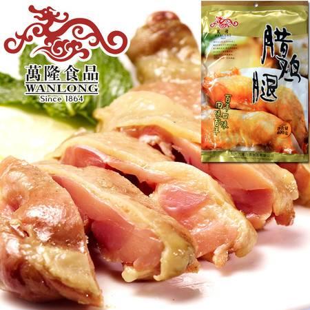 万隆腊鸡腿 杭州特产广式腌咸卤味鸡肉类零食小吃熟美食包邮400g