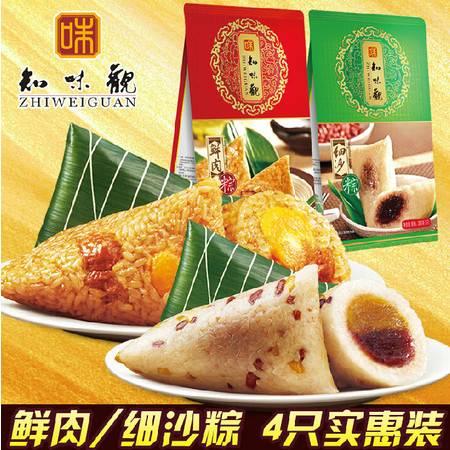 知味观粽子组合 真空大肉豆沙粽子 正宗杭州特产小吃4只装560g