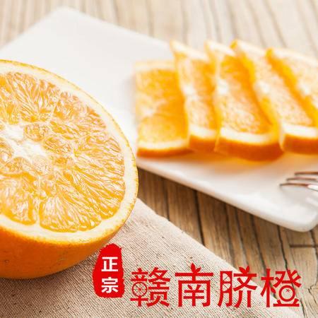 草鲜禾堂 赣南脐橙9枚装(精品礼盒装) (单果直径80-90,净重5斤)