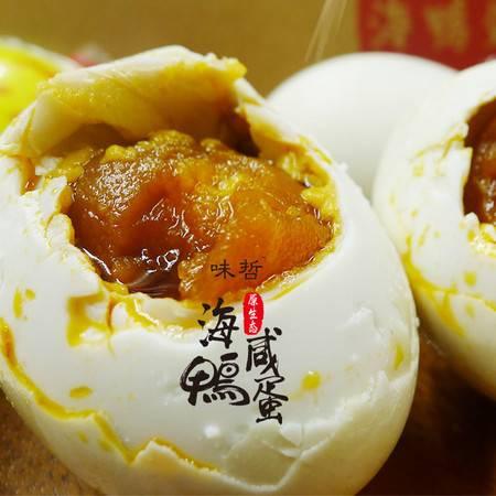 广西北部湾海鸭蛋20枚装普通装