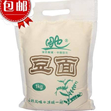 豆面内蒙特产豆面粉纯豆面粉五谷杂粮面粉田也豆面1000g新磨豌豆面粉