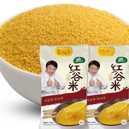 田也红谷米礼盒2480克 农家红谷米 五谷杂粮 粮油米面 粗粮 红谷米袋装