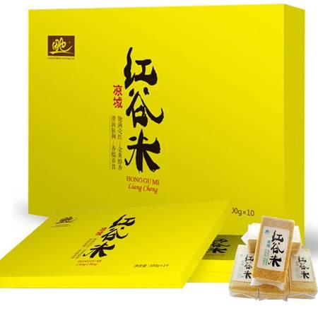 田也红谷米礼盒1400克 农家红谷米 五谷杂粮 粮油米面 粗粮 红谷米礼盒