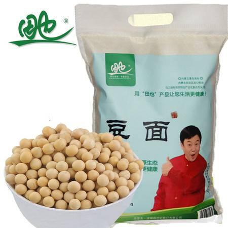 优质豌豆面豌豆面粉 五谷杂粮面粉 新磨豌豆面粉2500g田也豌豆面