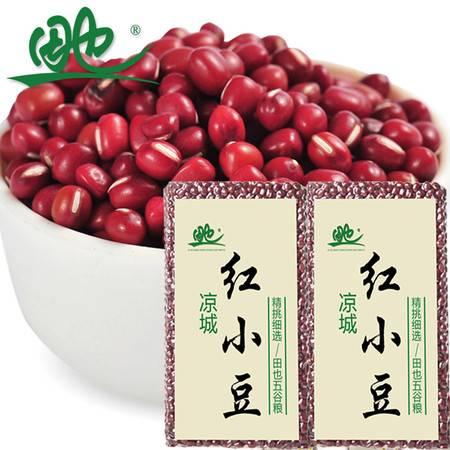 田也红小豆400克 农家红小豆五谷杂粮 粮油米面 粗粮