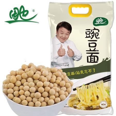 田也豌豆面2480克内蒙古绿色农家豌豆面五谷杂粮粮油米面粗粮
