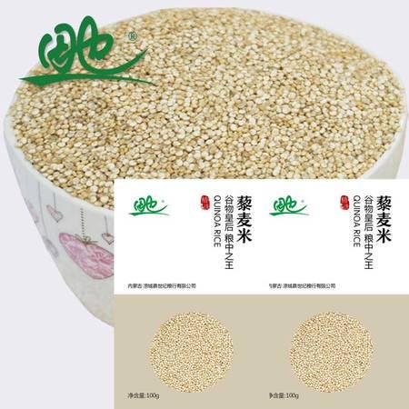 包邮藜麦米内蒙古特产田也五谷杂粮粗粮白藜麦黎麦100g 绿色