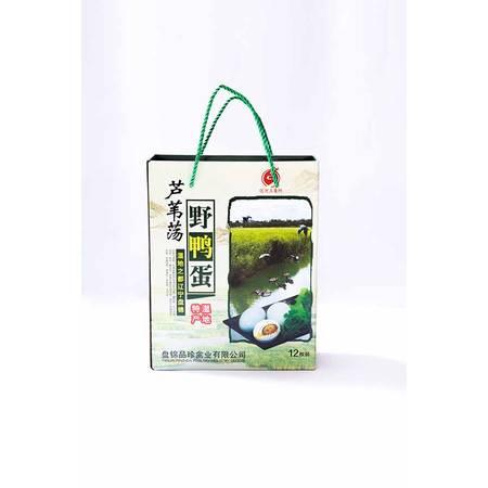 盘锦特产 芦苇荡野鸭蛋  真空包装即食熟鸭蛋 12枚装