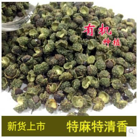 四川青花椒一级干花椒30g川菜火锅调料