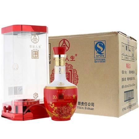 五粮液集团 华彩人生 精品玉30典藏52度500ml 6瓶整箱装白酒浓香型