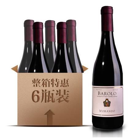 莫兰朵 巴罗洛 DOCG 意大利红酒之王 750ML×6瓶(整箱装) 酒庄直供