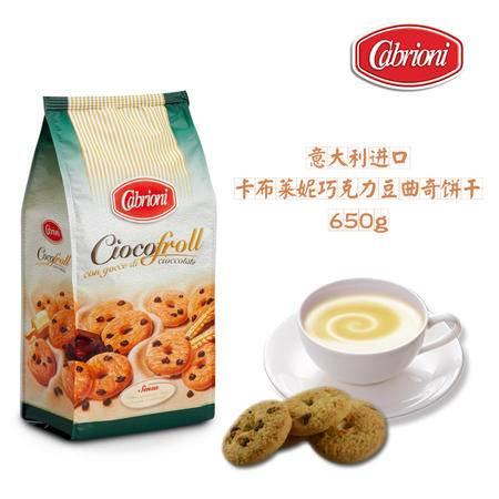 意大利原装进口 Cabrioni卡布莱妮 巧克力豆曲奇饼干650g 进口糕点 营养健康