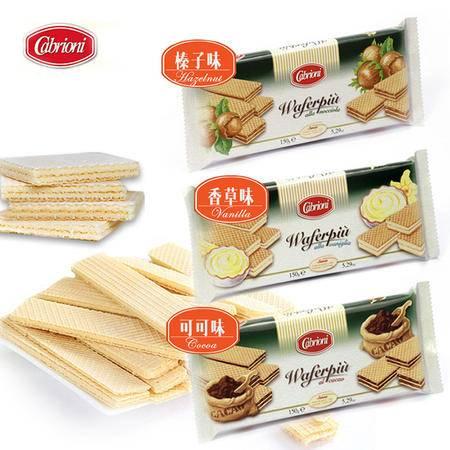 意大利进口 卡布莱妮Cabrioni夹心威化饼干150g×3 休闲零食饼干糕点