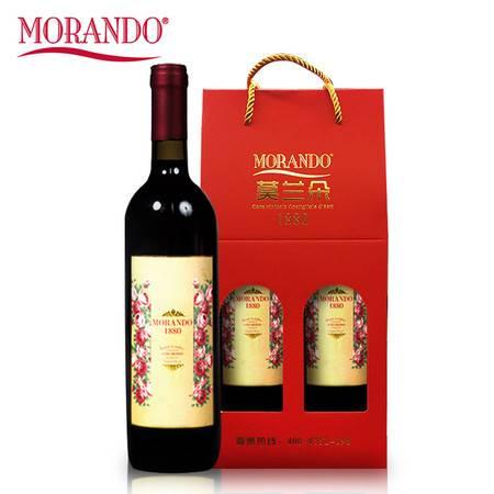莫兰朵 经典干红(女士)意大利原瓶原装进口红酒干红葡萄酒750ml×2瓶(礼盒装)酒庄直供