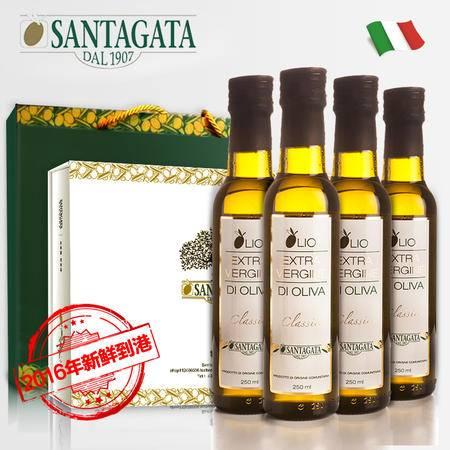 2016新到港新包装 圣塔加特级初榨橄榄油250ML×4瓶礼盒装 意大利原瓶进口