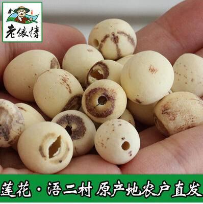 萍乡市莲花县浯二村精选磨皮白莲  500g  农户直发