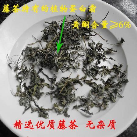 湘东  界头村特产藤茶 绿色环保1斤装