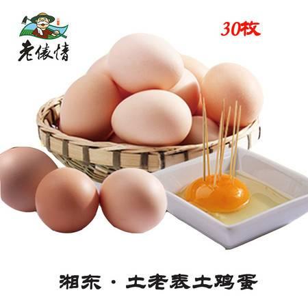 湘东土老表土鸡蛋,新鲜正宗 原生态30枚