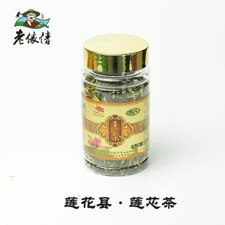 萍乡市莲花县莲花村精选莲心茶(150g)