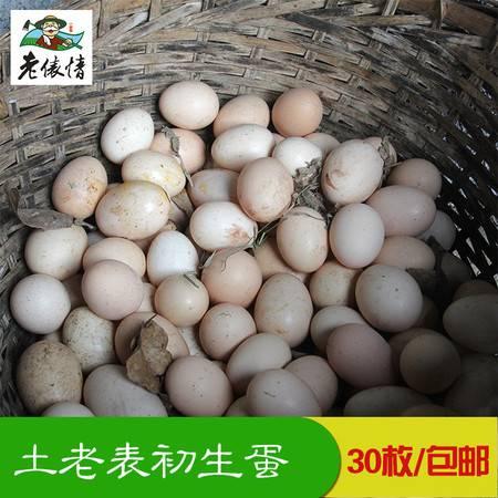 萍乡湘东土老表初生蛋,最有营养的鸡蛋 原生态30枚包邮