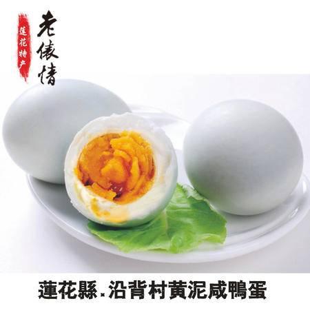 萍乡莲花沿背村黄泥咸鸭蛋   每盒24个