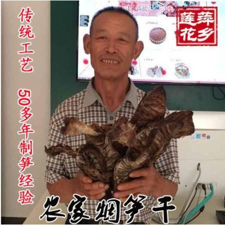 老俵情 萍乡莲花自制烟笋   500g      农户直发