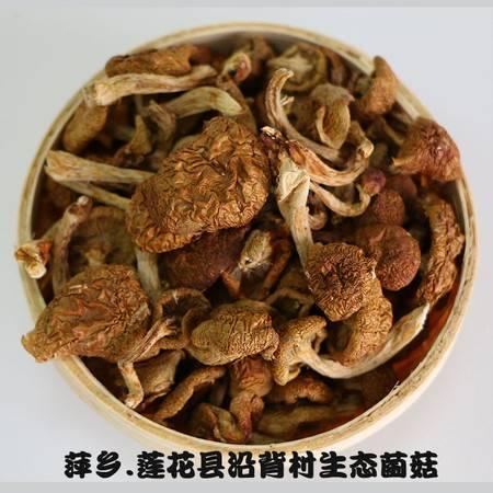 老俵情萍乡莲花县沿背村生态菌菇   250g  农户直发