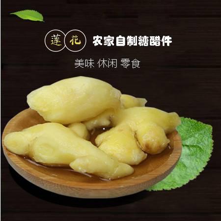 老俵情 萍乡莲花县田心村冰糖醋姜  500g  农户直发