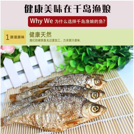 千岛渔娘 淡水鱼炭烘鱼干150g 杭州千岛湖特产水产干货鱼干