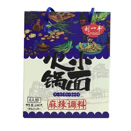 刘一手火锅小面调料