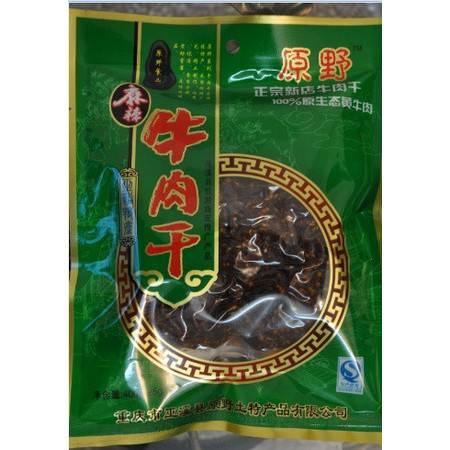 重庆巫溪原野麻辣牛肉干1-200g