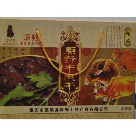 重庆巫溪原野牛肉干两盒装1*625g