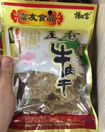重庆巫溪富友五香牛肉干200克/包