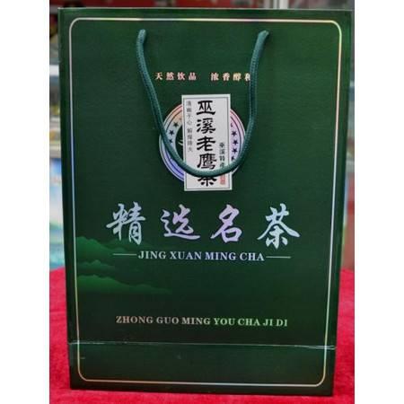 重庆巫溪瑞雪精选名茶200克