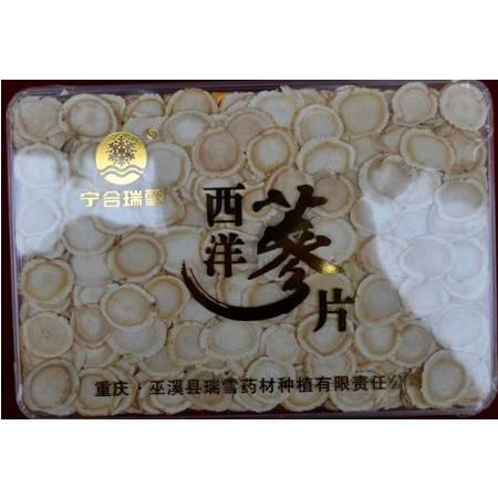 重庆巫溪瑞雪野生西洋参片150克