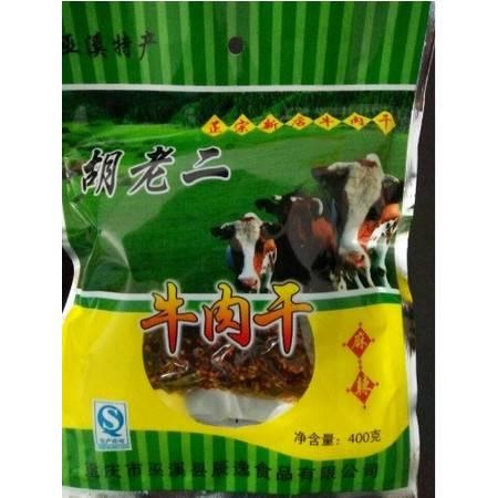 重庆巫溪新店胡老二麻辣牛肉干400克/袋