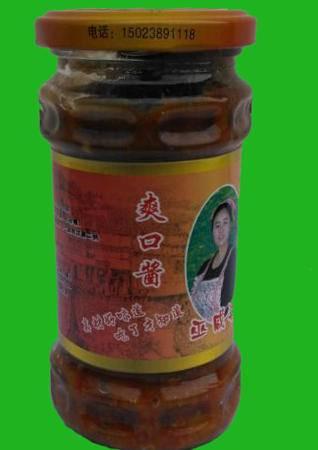 重庆巫溪巫咸婆爽口酱288克/瓶 每个ID限购1件多拍无效
