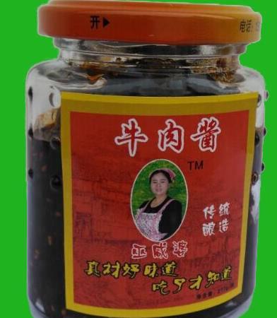 重庆巫溪巫咸婆牛肉酱217*24