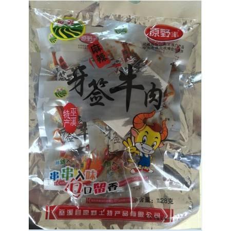 原野丰牙签牛肉128g/包