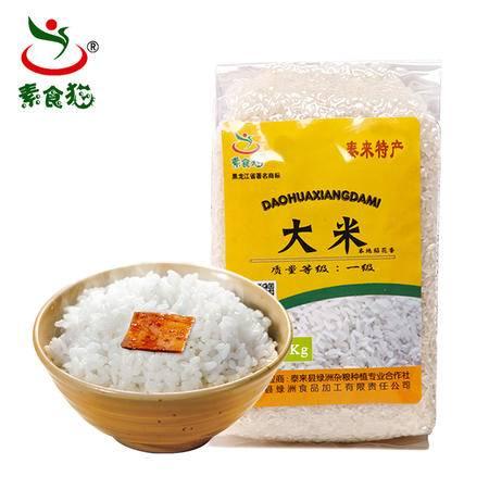 素食猫大米 新米包邮泰来大米稻花香大米2kg东北长粒米特产大米