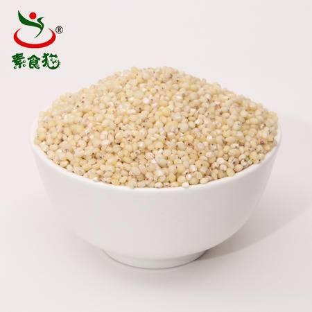 素食猫白高粱米400g黏高粱米 新货 农家自产 粗粮 五谷杂粮包邮