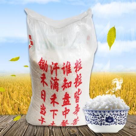 青阳馆   皖南香丝  一级优质香米 10公斤/袋