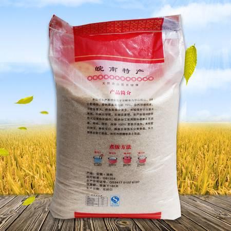 青阳馆  皖南香丝   二级优质香米 15公斤/袋