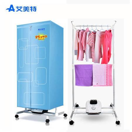 艾美特干衣机HGY905P高温烘干机静音定时电取暖风干器宝宝烘衣机