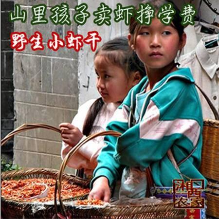 湘西农家支教学生自晒天然原生态野生小河虾/淡水小虾米虾皮干货100g