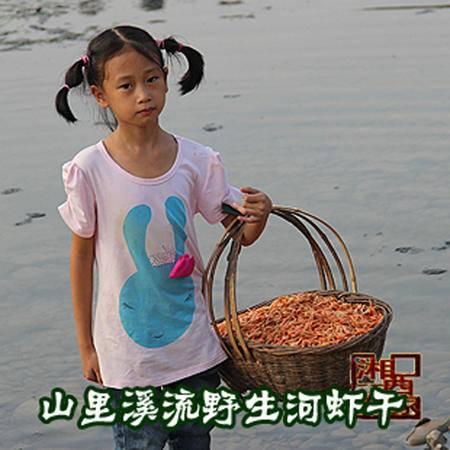湖南特产麻阳高山溪流野生干河虾农民自晒干对虾天然大虾干 水产100g
